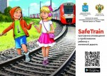 safetrain-1.jpg