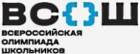 Всероссийская олимпиада школьников 2020-2021 гг.